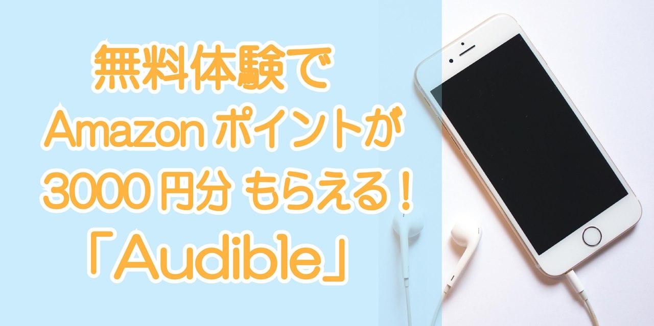 Amazon・Audible(オーディブル)使い方・登録方法