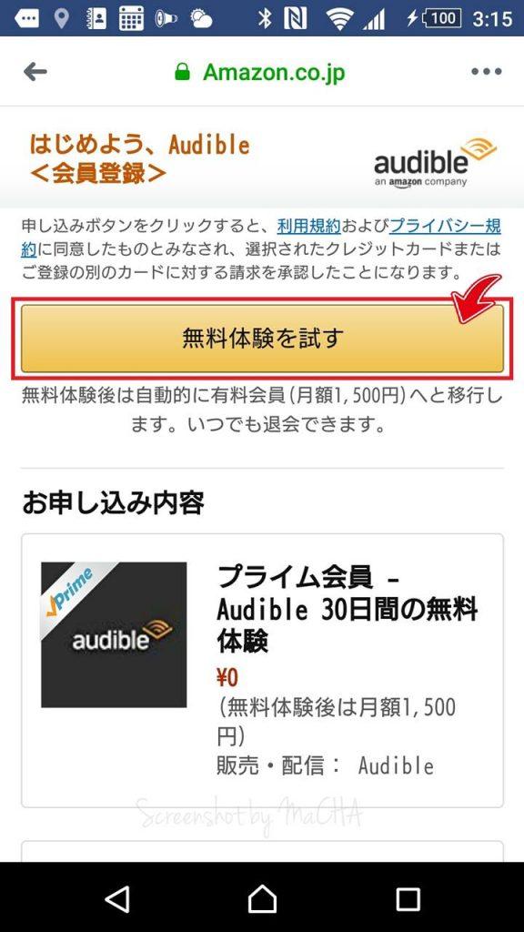 Audible 30日間無料体験 申し込み