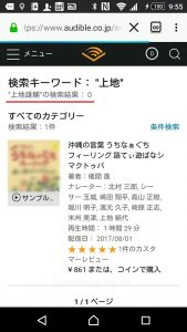 amazon本の朗読作品 検索結果