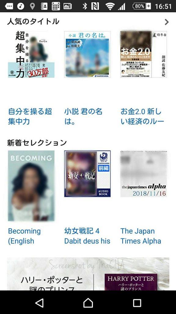 ボイスブック人気タイトル・新着セレクション