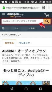 Audible使い方 検索のやり方