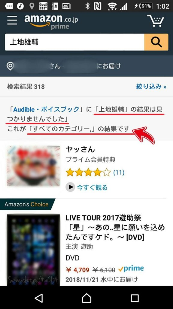 Amazonオーディオブック探し方