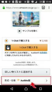 Audibleボイスブック購入の仕方・手順
