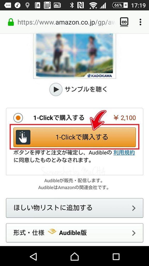 音声コンテンツ 1コインで購入・購読