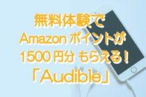 AmazonのAudible(オーディブル) 無料体験&1日5分で1500ポイントもらえるキャンペーン!