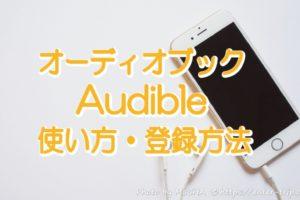 Amazon・Audible(オーディブル)使い方・登録方法・コイン制料金
