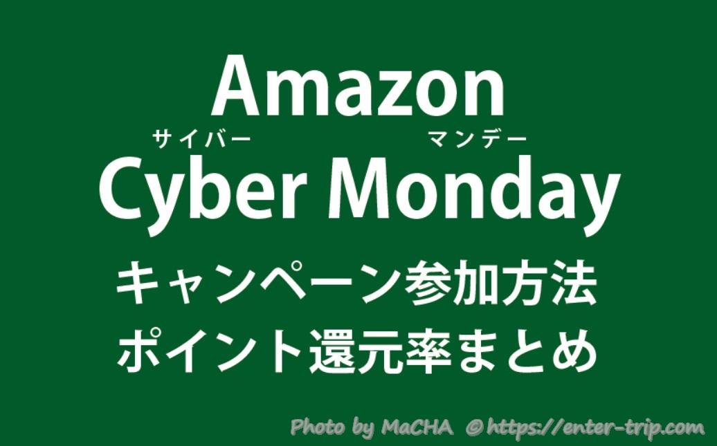 Amazonサイバーマンデー キャンペーン・ポイント還元率