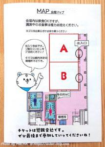 大崎ブライトコアホール会場マップ・トイレ場所