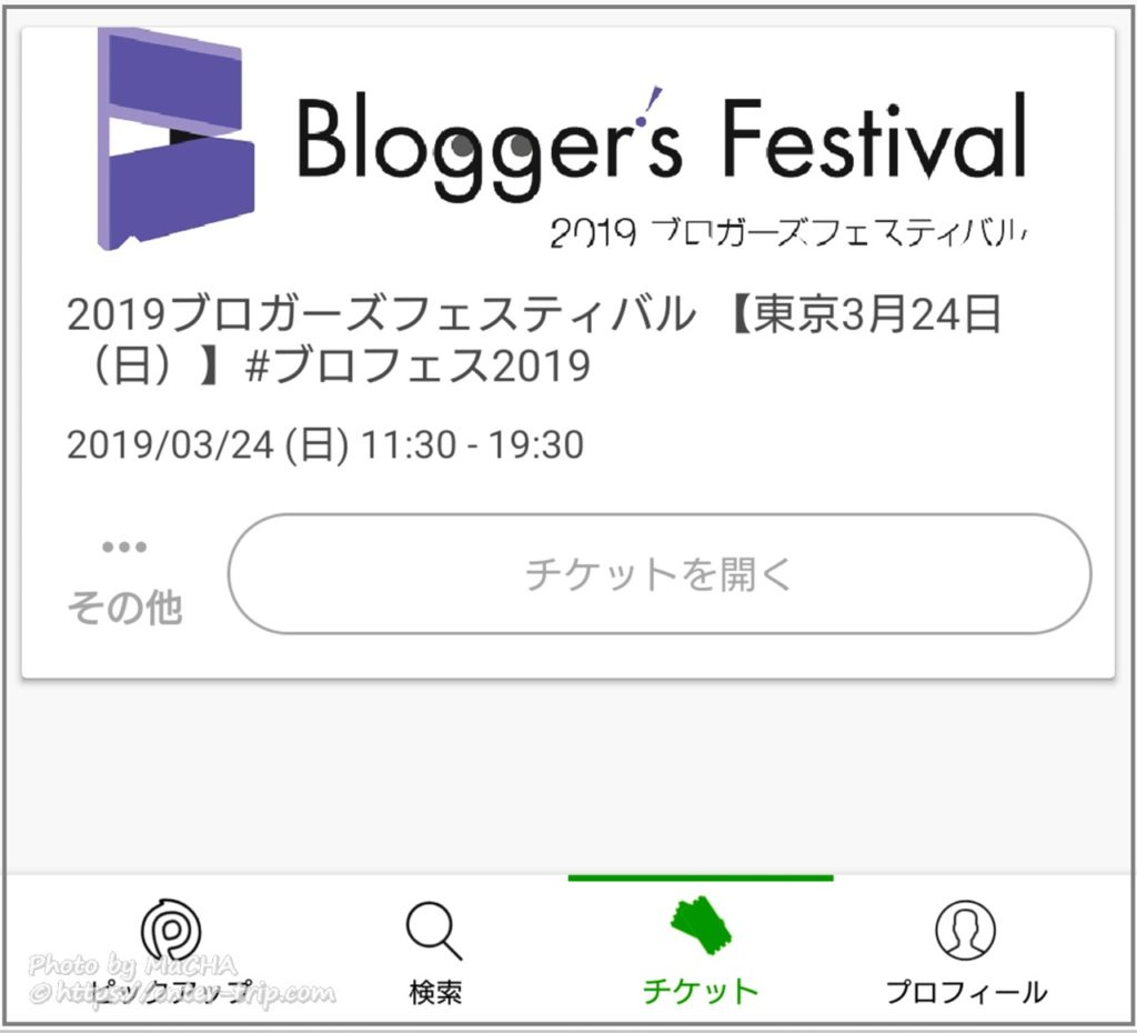 Blogger's Festival チケット・Peatix