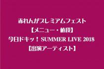 [札幌] HBC赤れんがプレミアムフェスト|今日ドキッ!SUMMER LIVE 2018【メニュー・値段】