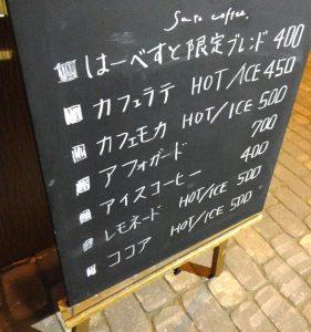 オータムフェスト・カフェメニュー