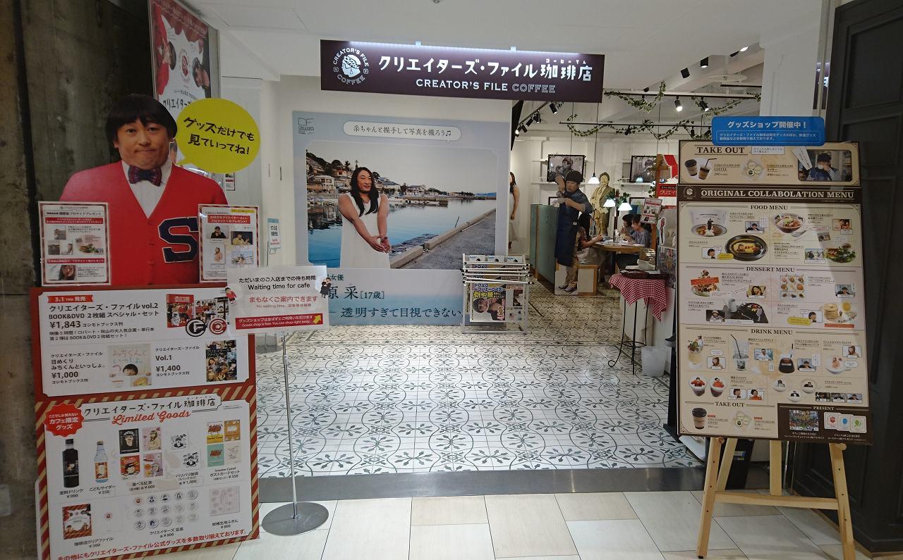 「クリエイターズ・ファイル珈琲店・札幌」外観