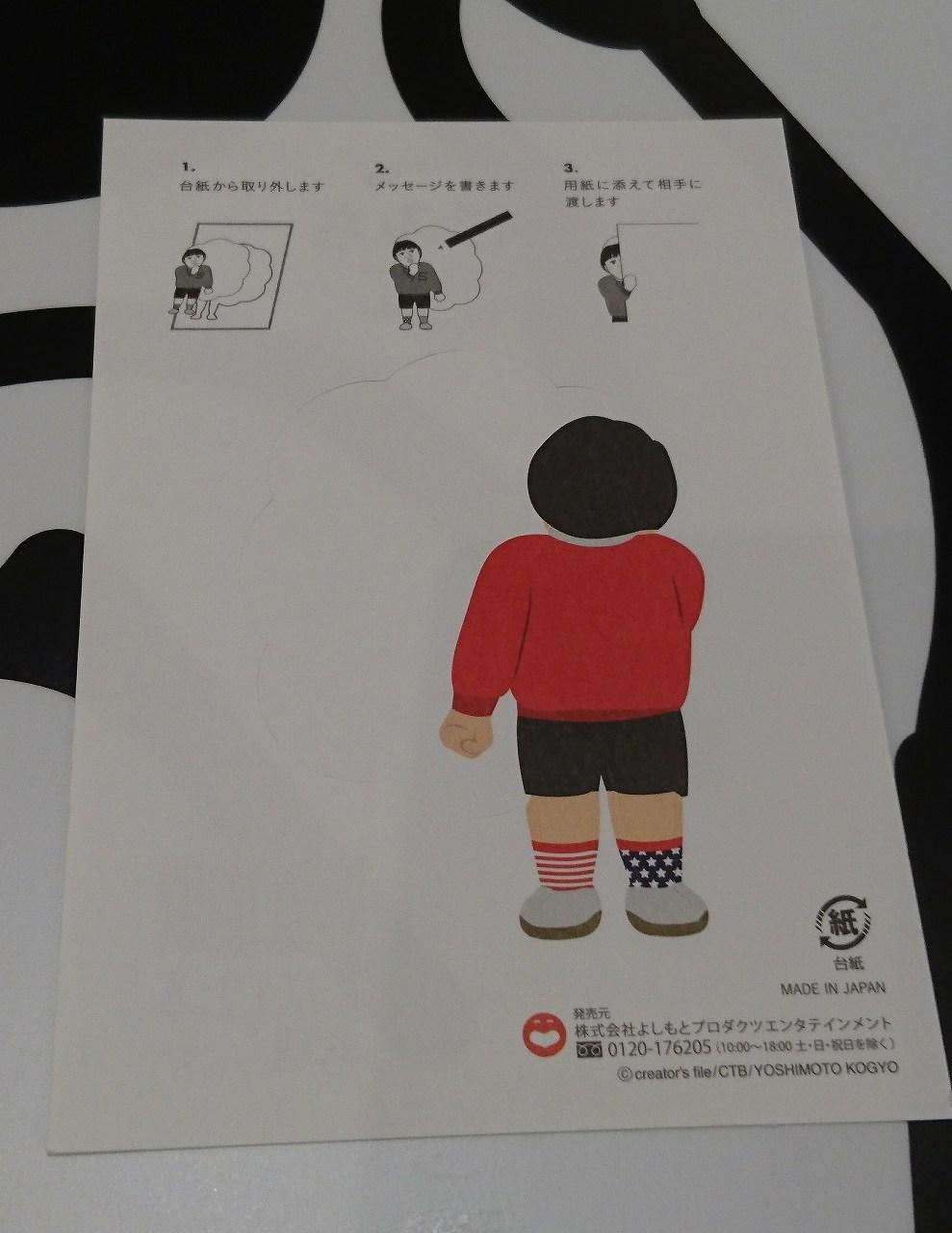 メモ帳(上杉みち)