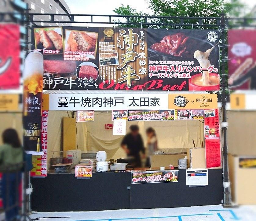 フードソニック「蔓牛焼肉神戸 太田家」