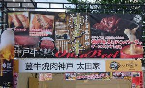 蔓牛焼肉神戸 太田家