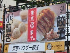 東京パウダー餃子