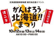 [札幌] がんばろう北海道まつり【北海道胆振東部地震・被災地復興イベント】
