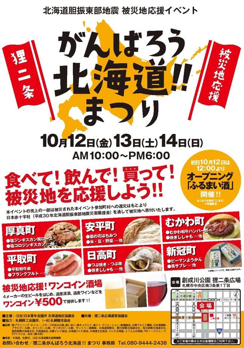 北海道胆振東部地震・被災地復興イベント