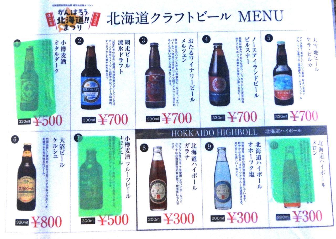 がんばろう北海道まつり・ビールメニュー