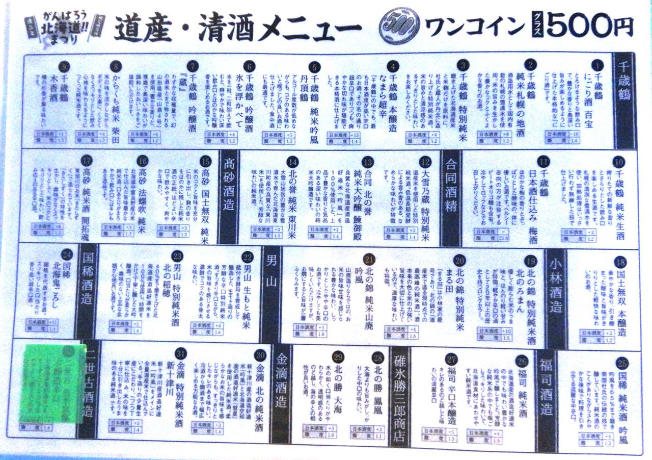 がんばろう北海道まつり・日本酒メニュー