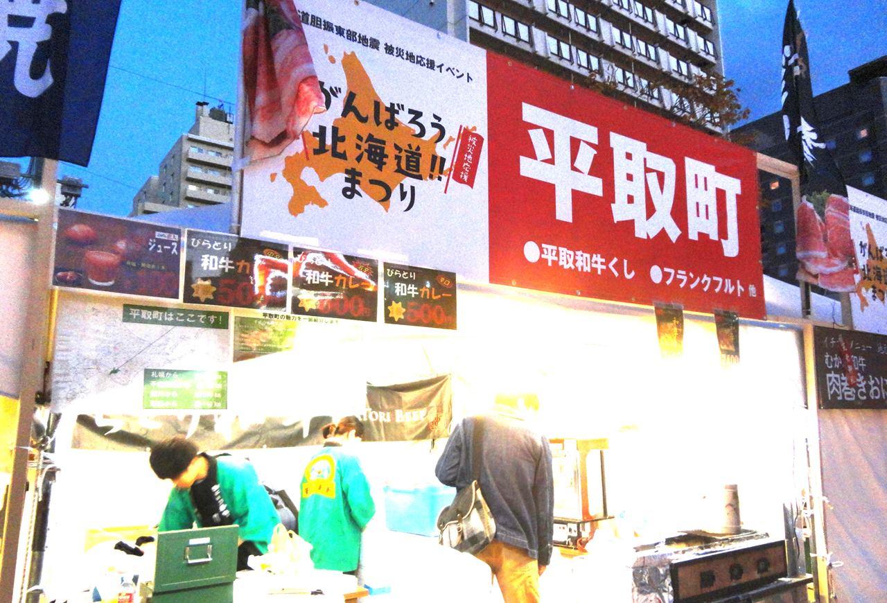頑張ろう北海道祭り・平取町