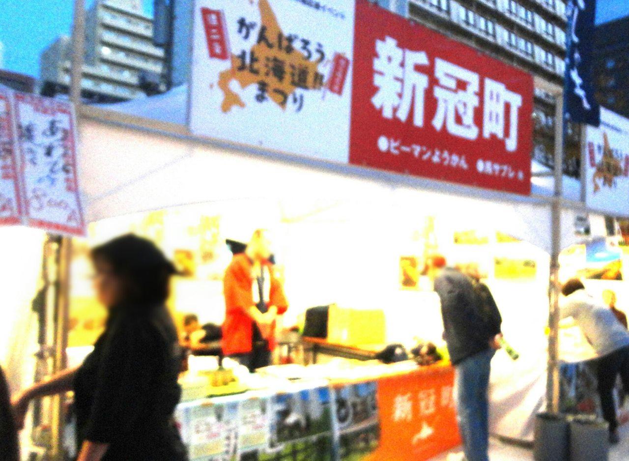 被災地応援イベント・新冠町