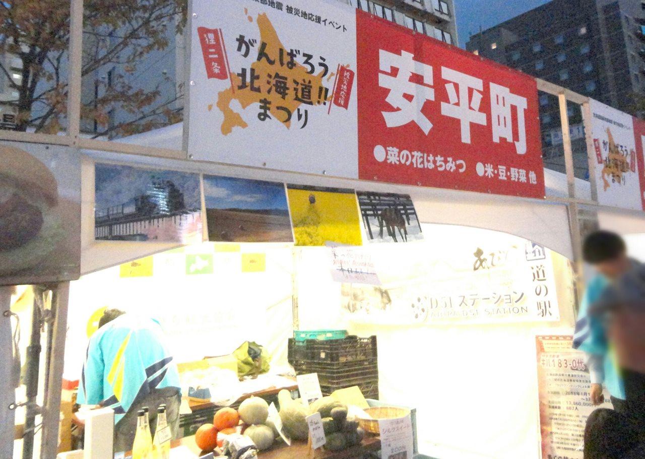 北海道胆振東部地震復興イベント・安平町