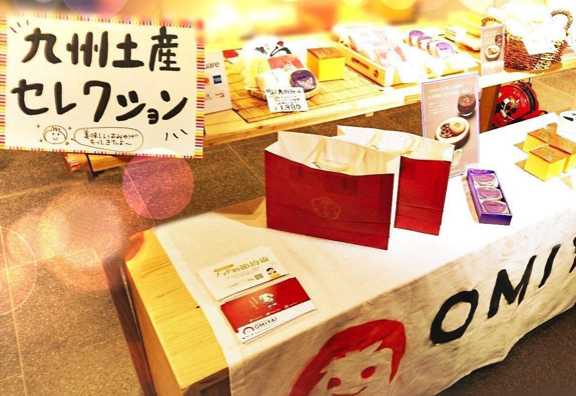 OMIYA!札幌出店イベント