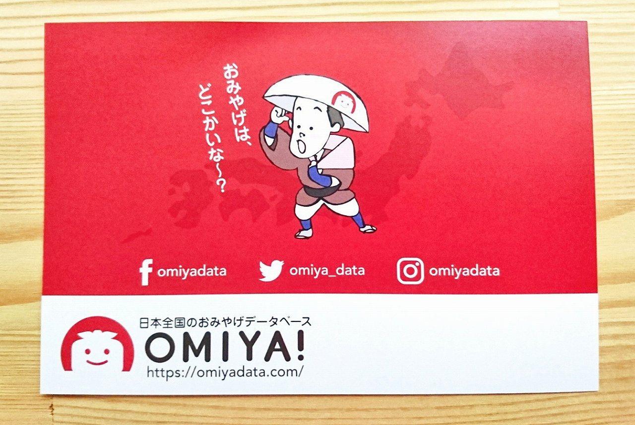 OMIYA!ポストカード