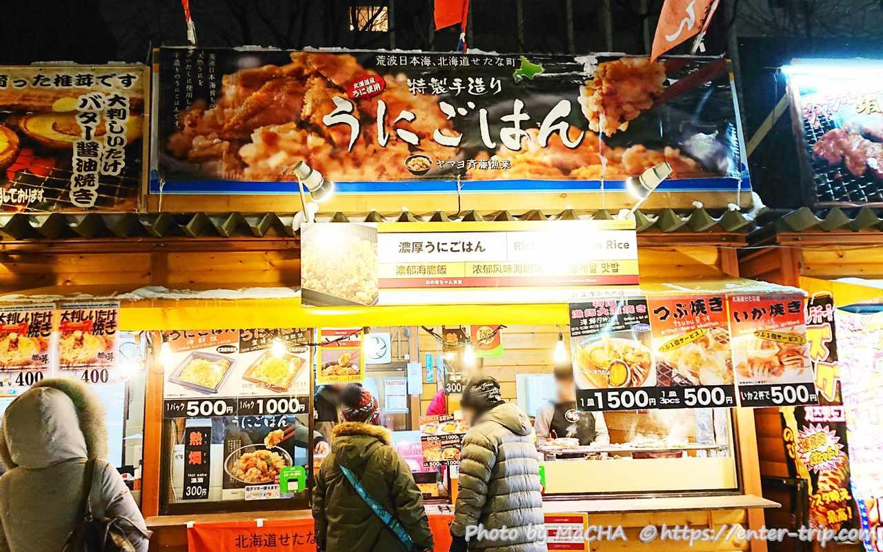 大通会場6丁目 浜の母ちゃん食堂 特選漁師大漁焼き