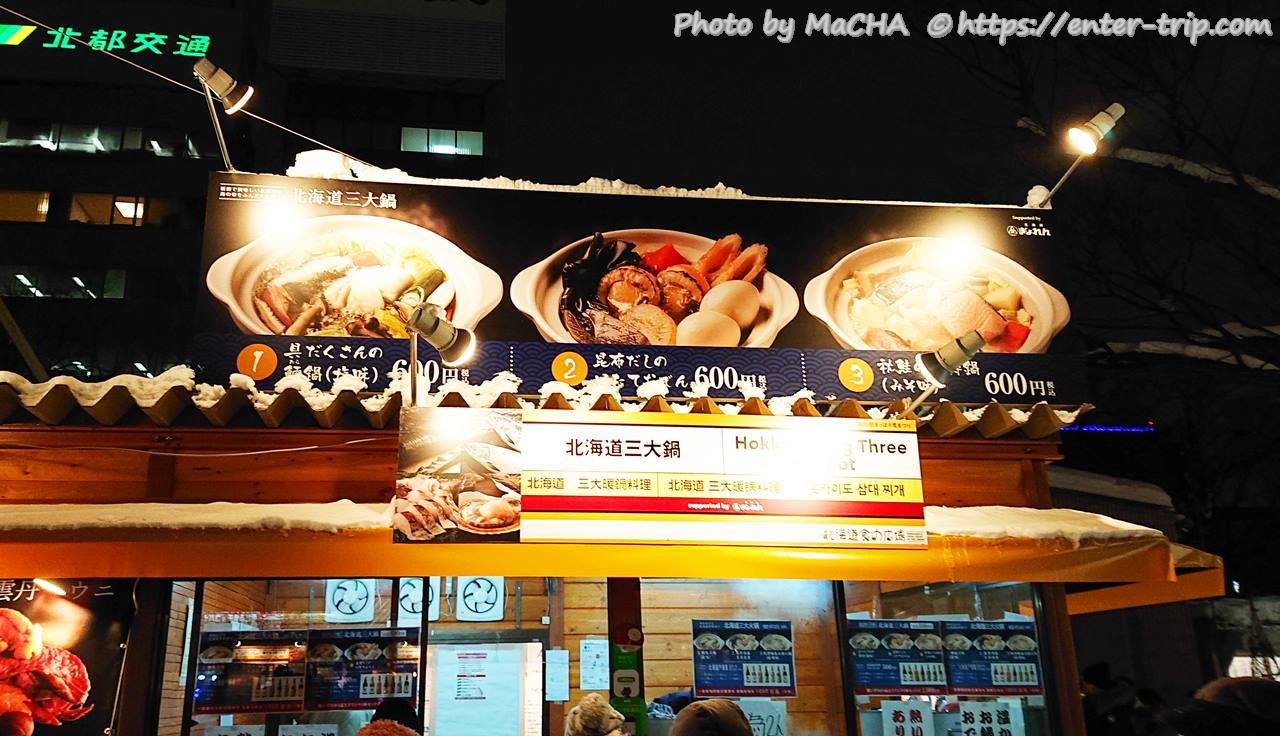 フードコート 北海道三大鍋 秋鮭の石狩鍋