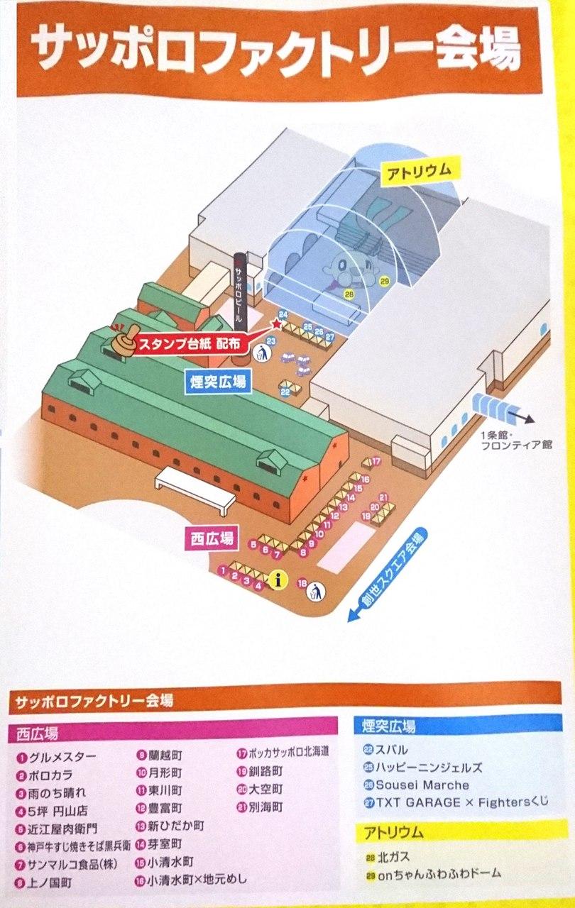 創世スクエアHTBまつり会場マップ・サッポロファクトリー