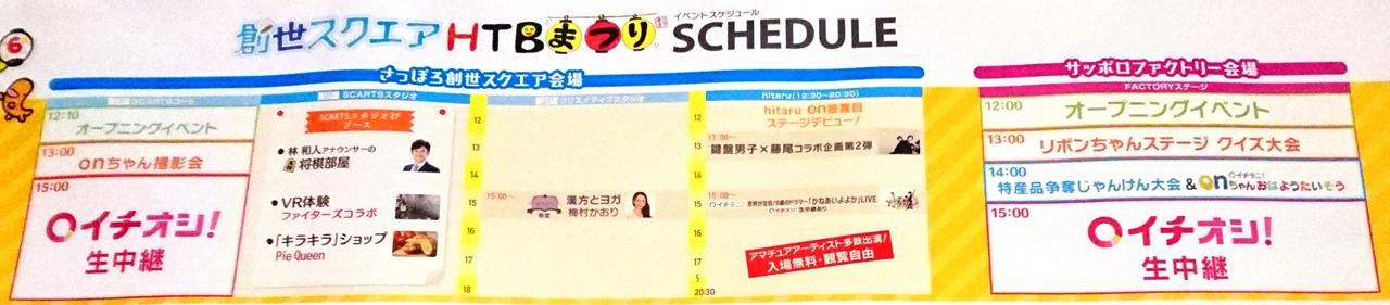 札幌創世スクエアHTB祭りスケジュール