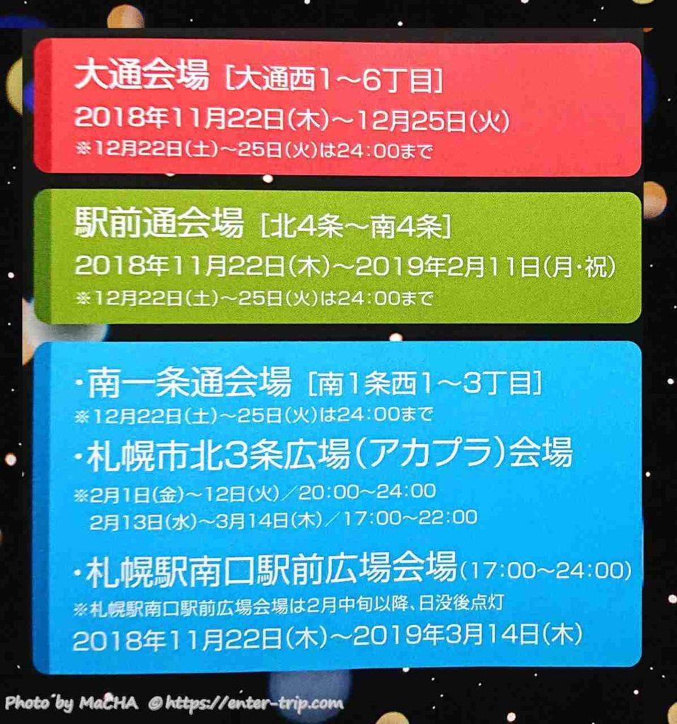 札幌ホワイトイルミネーション 日程スケジュール
