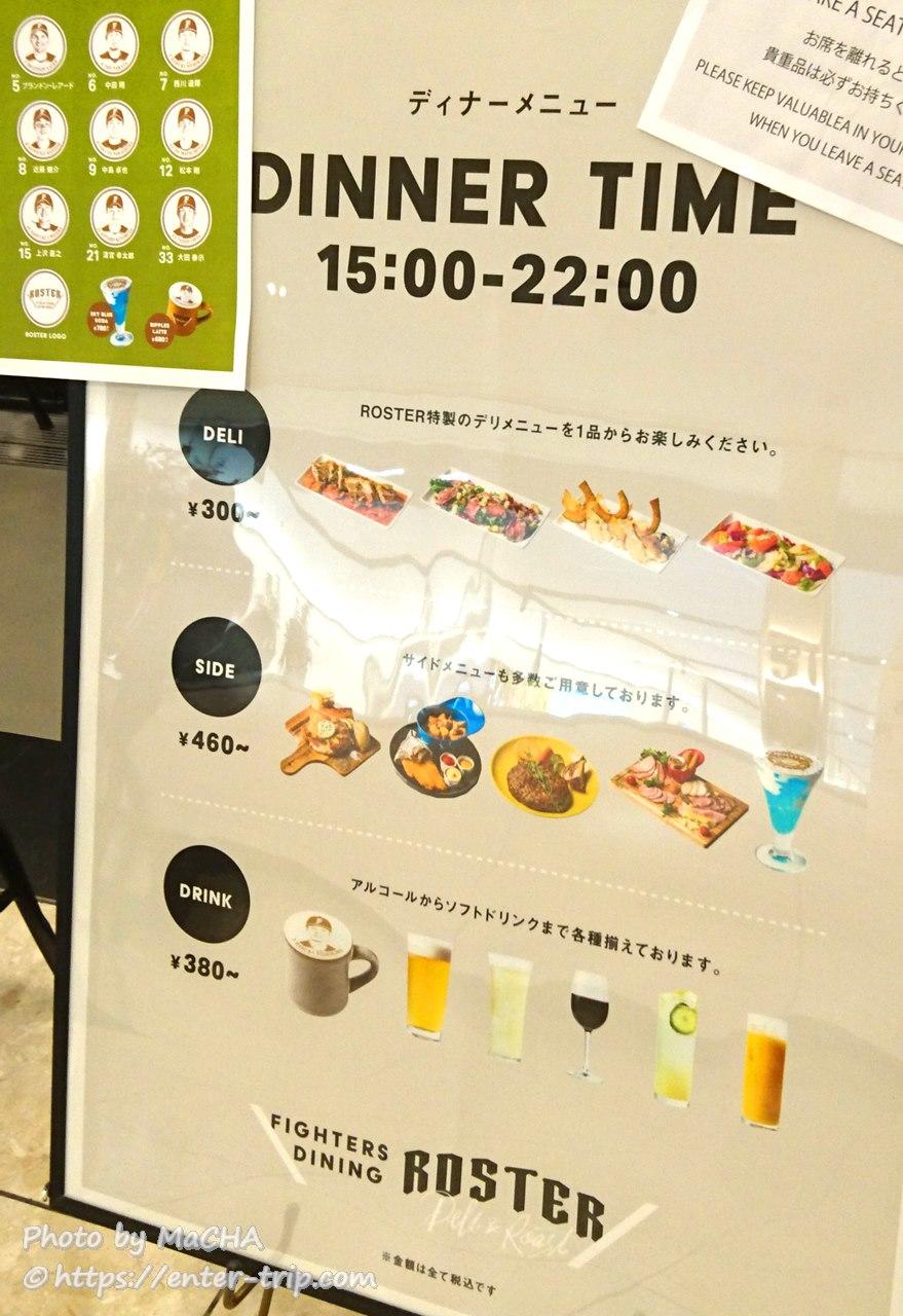 北海道日本ハムファイターズレストランメニュー
