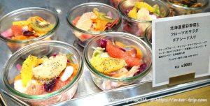 料理・北海道産彩野菜とフルーツのサラダ チアシード入り