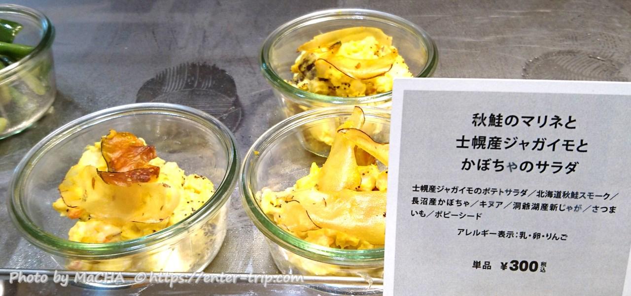 食べ物・秋鮭のマリネと士幌産ジャガイモとかぼちゃのサラダ