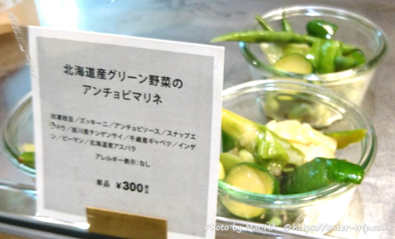 札幌近郊・北海道産グリーン野菜のアンチョビマリネ