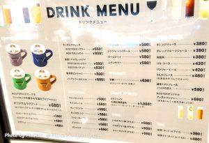 札幌新千歳空港 飲み物・ドリンクメニュー