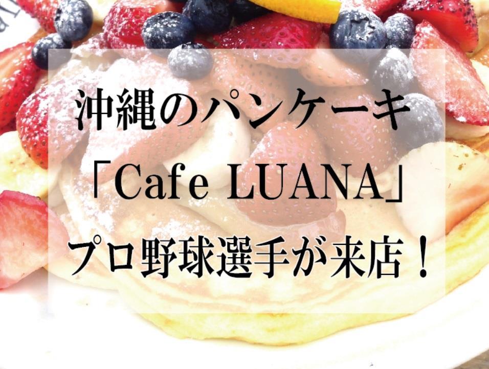 沖縄県国頭・Seaside Cafe LUANA(シーサイドカフェルアナ)