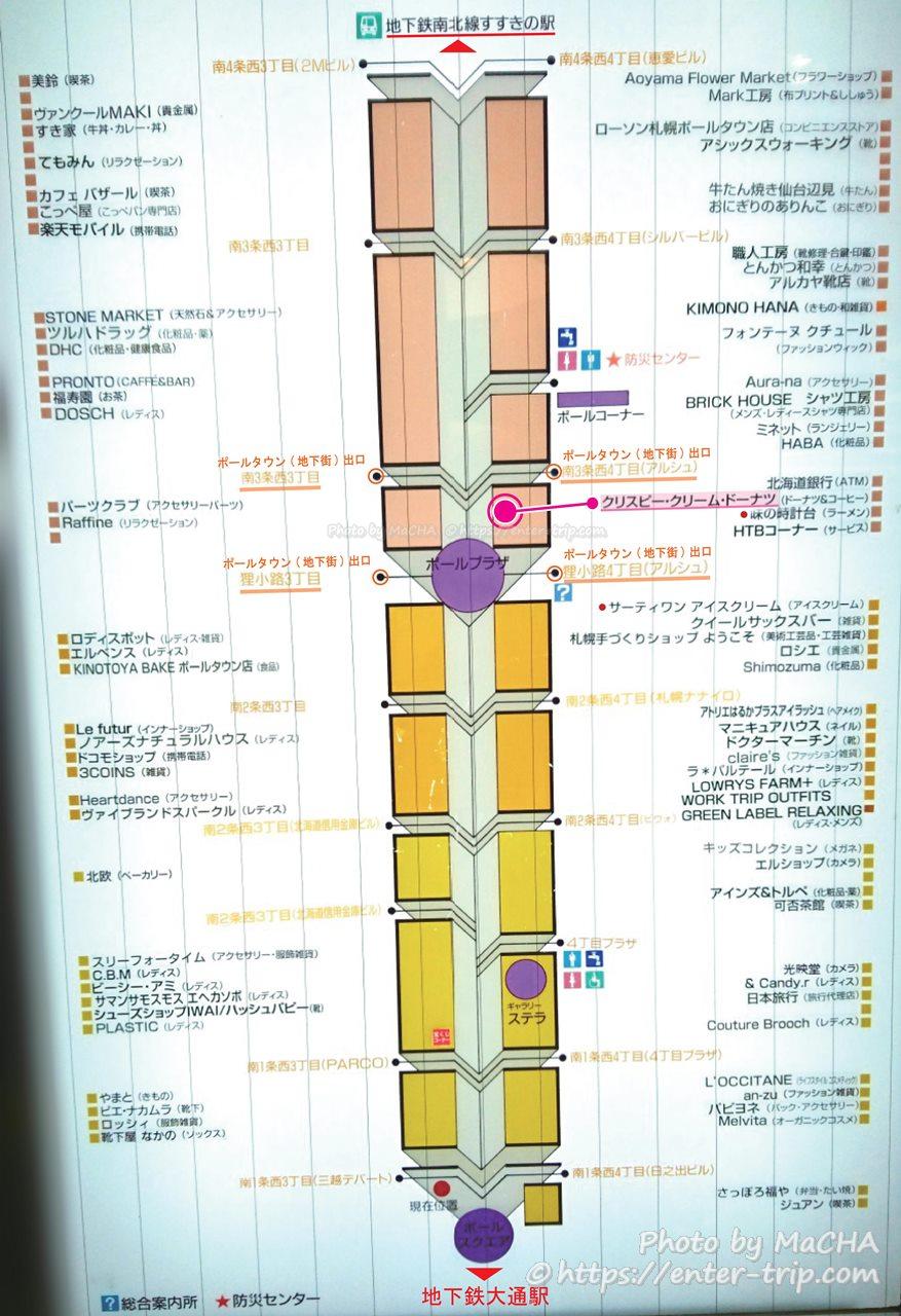 クリスピークリームドーナツ札幌ポールタウン店場所・地図・出口