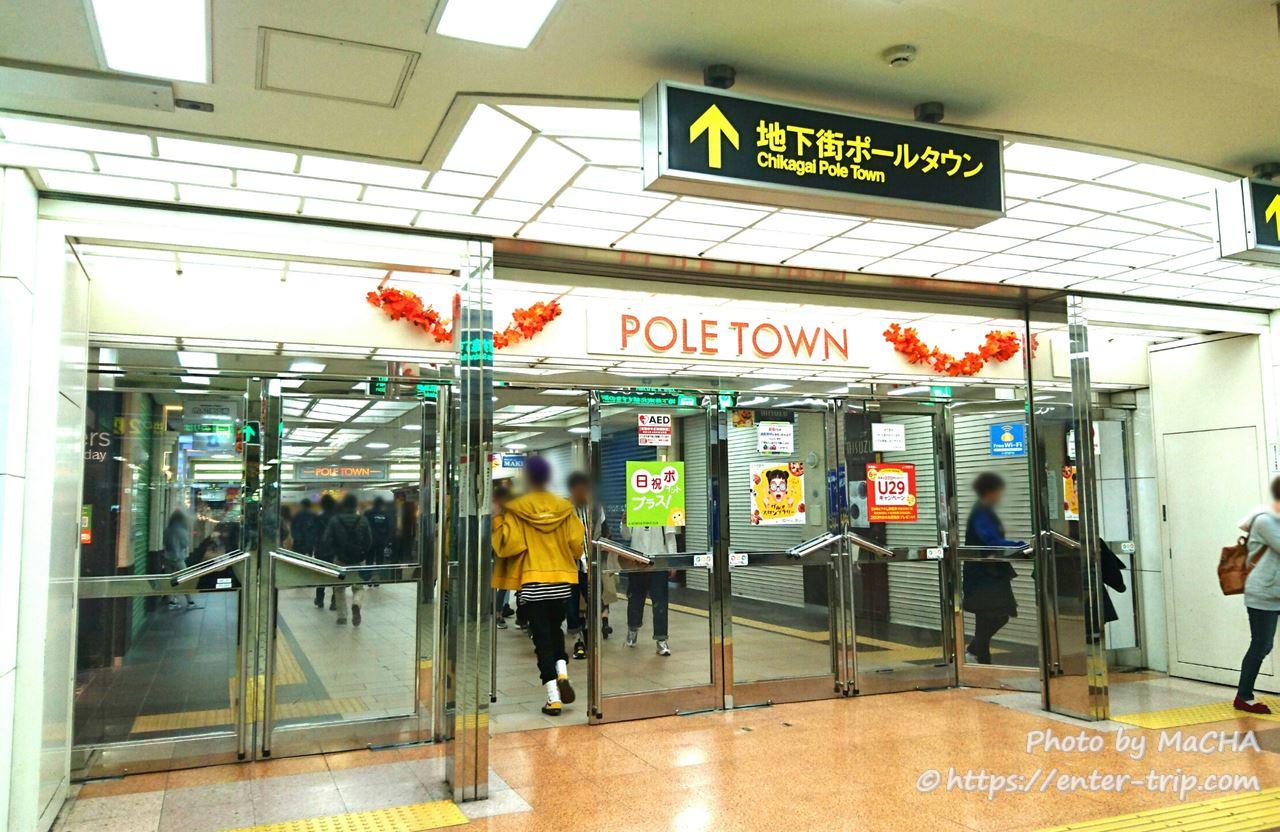 札幌市営地下街ポールタウン出口・入口場所