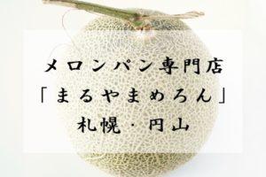 メロンパン専門店「まるやまめろん」札幌円山