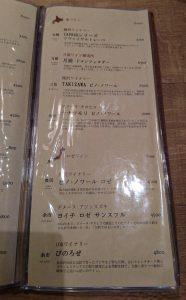 「六鹿」ドリンクメニュー・赤ワイン・ロゼ