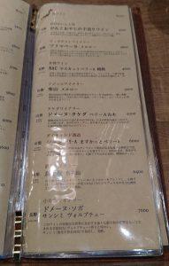 「六鹿」ドリンクメニュー・赤ワイン