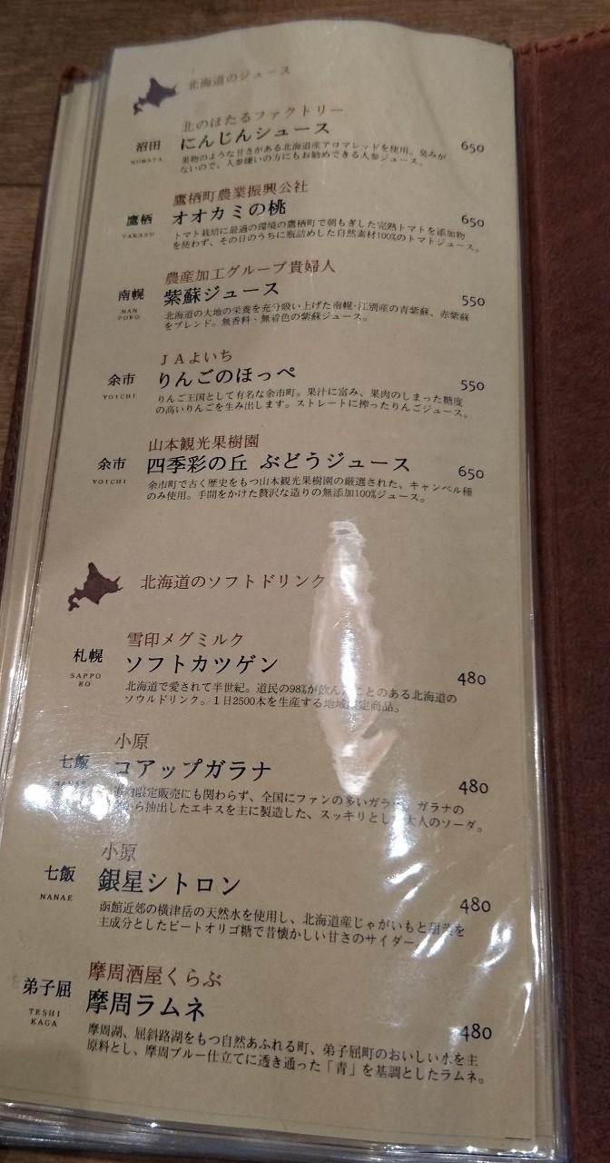 「六鹿」ドリンクメニュー・ジュース・ソフトドリンク