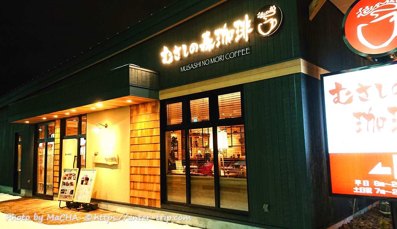 むさしの森コーヒー札幌市西区 店舗外観