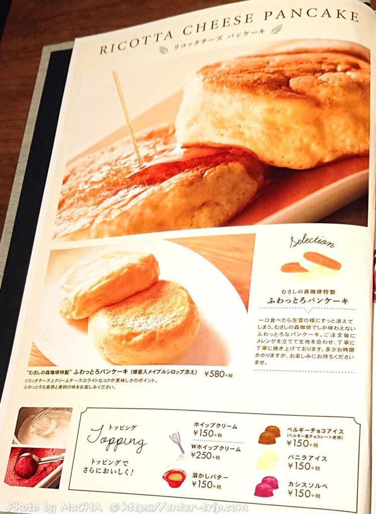 リコッタチーズ ふわっとろパンケーキ メニュー