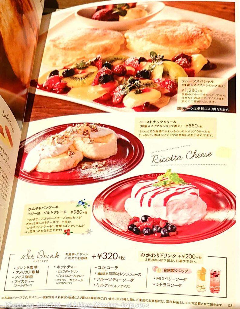 パンケーキ(フルーツ・ナッツ・ベリーヨーグルト)価格