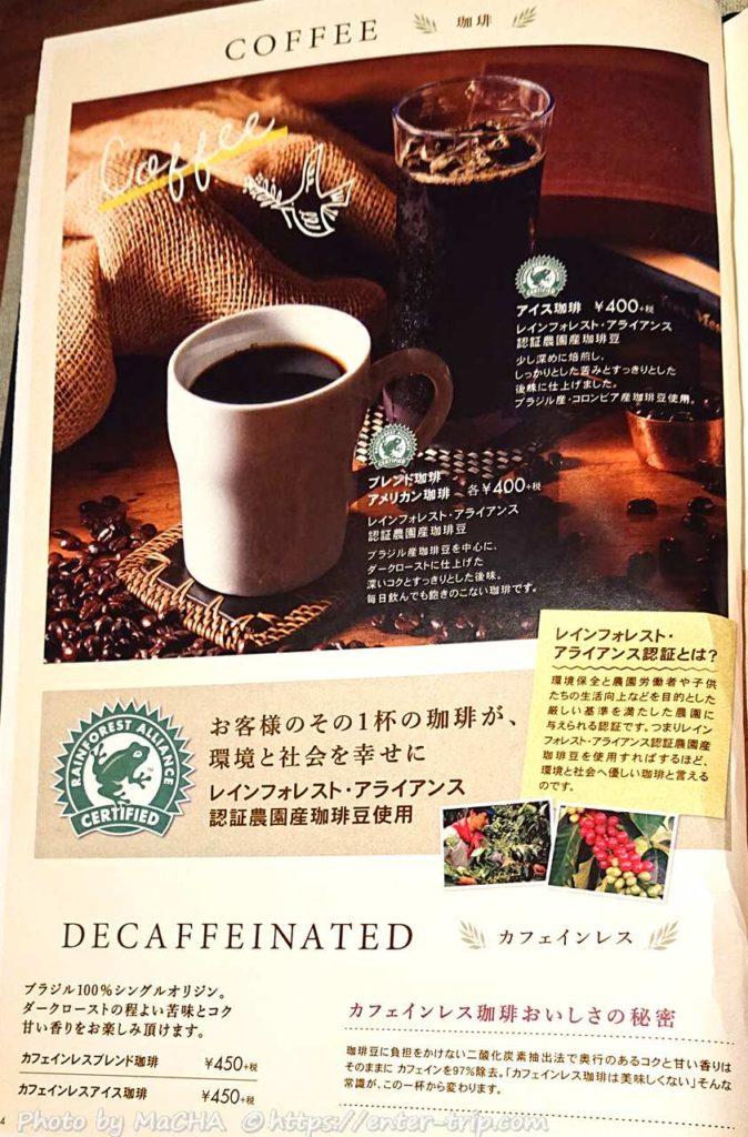 コーヒー(アイス・ホット・カフェインレス)値段